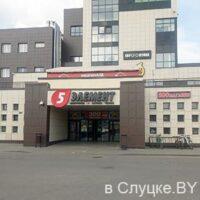 5 элемент, магазин, Слуцк