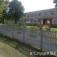 Детский сад № 10 г. Слуцка