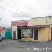 Автостекла, Слуцк, ИП Царикович А. Ф.