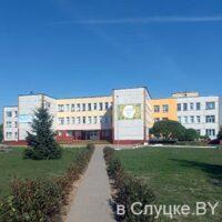 Школа 13, Слуцк, 1-ый пер. Чайковского, 1