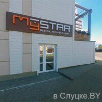 Mystar (Майстар), магазин мебели, г. Слуцк