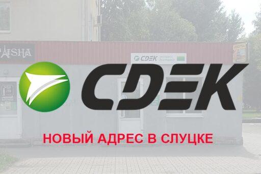 Новый адрес CDEK в Слуцке