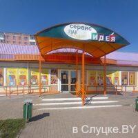 """Магазин """"Идея"""" в Слуцке"""