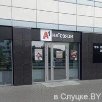 """Салон """"На связи, Слуцк, ул. Ленина, 146"""
