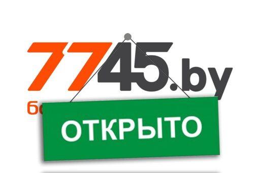 7745 снова работает