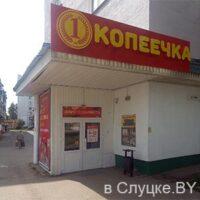 Копеечка, Слуцк, ул. Гагарина, 7