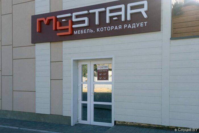 Магазин MyStar переехал