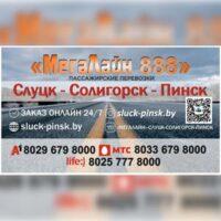 "Маршрутка Слуцк - Пинск ""Мегалайн 888"""