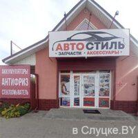 Автостиль, магазин, Слуцк, ул. Зеленая, 66