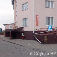 Пиволей, магазин разливного пива, Слуцк