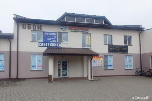 "Магазин ""Сантехника"", Слуцк, ул. 14 партизан, 15"