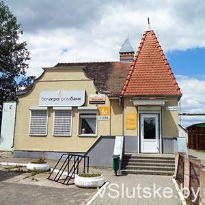 Белагропромбанк РКЦ 44 в Слуцке