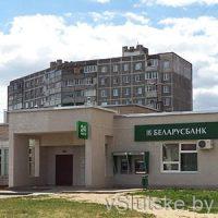 Беларусбанк - Отделение №615/100