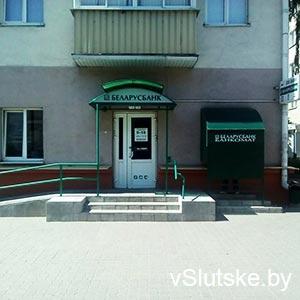 Отделение Беларусбанка 615/42