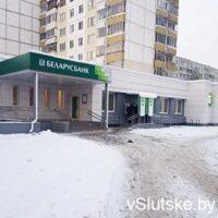 Беларусбанк, ЦБУ 615, Слуцк