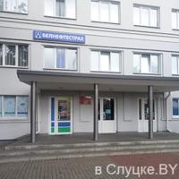 Белнефтестрах, Слуцк, ул. Богдановича, 3