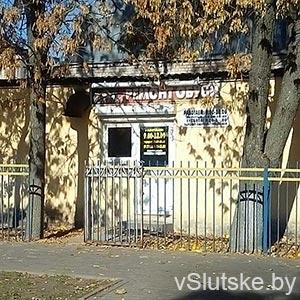 Ремонт обуви г. Слуцк, ул. Копыльская