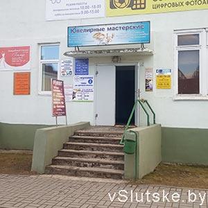 Дом Быта в Слуцке - вход со двора