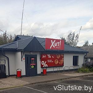 """Магазин """"Хит Экспресс"""" на ул. Ленина, 127, г. Слуцк"""