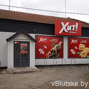 """Магазин """"Хит"""" в Слуцке, напротив 4-й школы"""