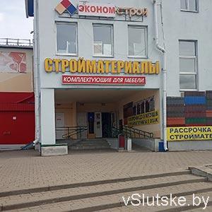 Магазин ИП БАшура А. С. г. Слуцк