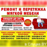 Перетяжка мебели, Слуцк, ИП Бурдо В.В.