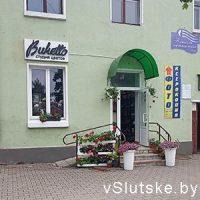 Букетто - Студия цветов в Слуцке