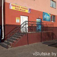 Смарт Сити - ремонт телефонов в Слуцке