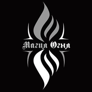 Магия огня Слуцк