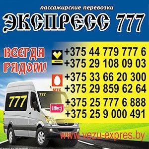 Маршрутка 777 в Слуцке