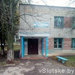 Парикмехерская в Слуцке - ИП Гуль В. П.