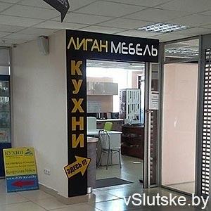 Мебель в Слуцке - ЛиганМебель