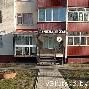 Барбершоп в Слуцке - мужские стрижки