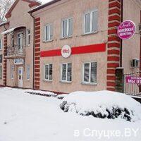 ЛеруА, Слуцк, ул. Ленина, 195а