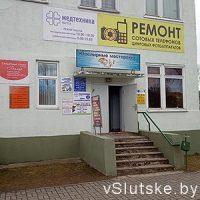 Мобаил сервис - ремонт техники в Слуцке
