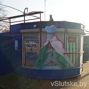 Пошив и ремонт одежды в Слуцке
