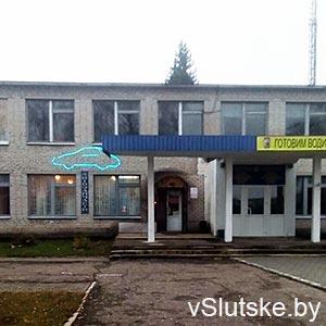 """Магазин """"Автозапчасти"""" в ДОСААФ г. Слуцк"""