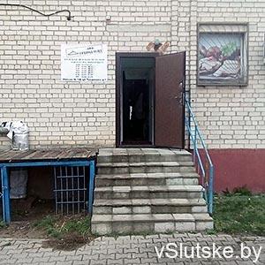 """""""АФА"""" - секонд-хенд в Слуцке"""