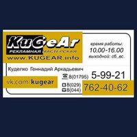 Рекламная мастерская Kugear в Слуцке