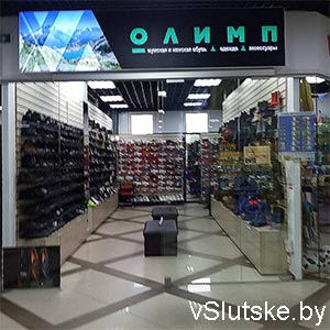 """Магазин """"Олимп"""" г. Слуцк"""