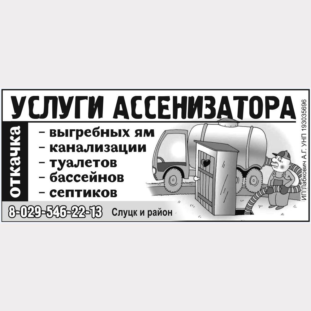 Услуги ассенизатора г. Слуцк