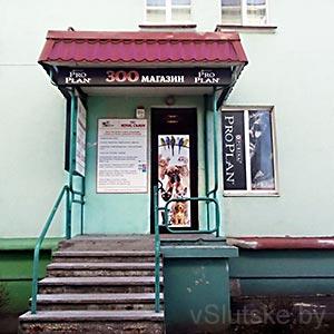 Зоомагазин в Слуцк