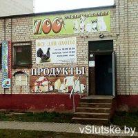 Зоомагазин на Сахарном в Слуцке