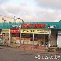 """Дверная фурнитура в ТЦ """"Континент"""" г. Слуцк"""