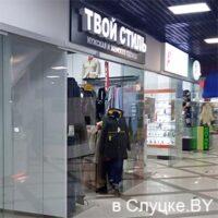 """Магазин одежды """"Твой стиль"""" Слуцк"""