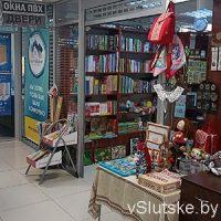 Книжная лавка г. Слуцк