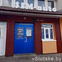 """Магазин """"СИМ-авто"""" г. Слуцк"""