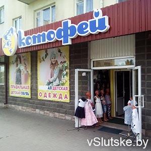 Котофей - магазин в Слуцке