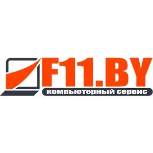 F11 - Компьютерный сервис