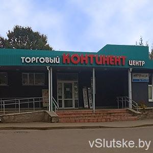"""Сантехника в ТЦ """"Континент"""" г. Слуцк"""